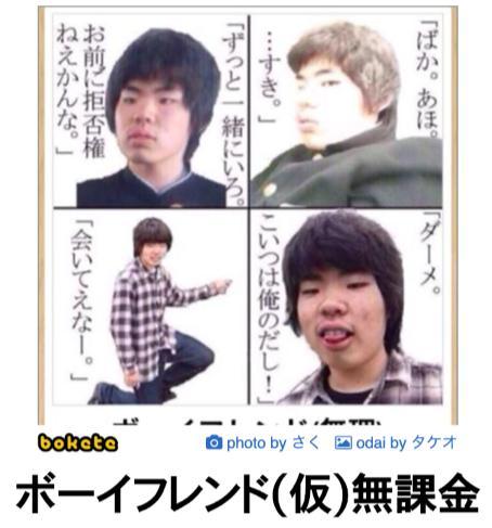 無課金・重課金ユーザーの画像でボケて(bokete)!まとめ:ボーイフレンド(仮)無課金