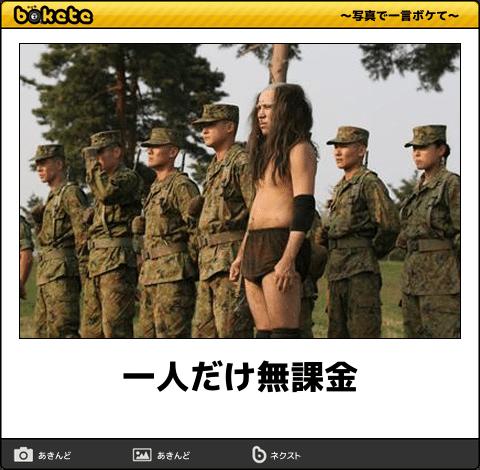 無課金・重課金ユーザーの画像でボケて(bokete)!まとめ:一人だけ無課金