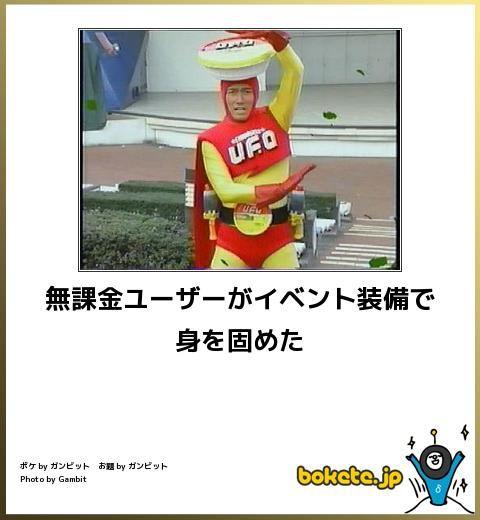 無課金・重課金ユーザーの画像でボケて(bokete)!まとめ:無課金ユーザーがイベント装備で身を固めた