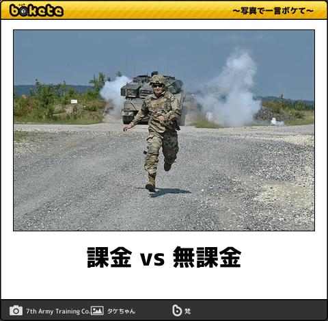 無課金・重課金ユーザーの画像でボケて(bokete)!まとめ:課金VS無課金