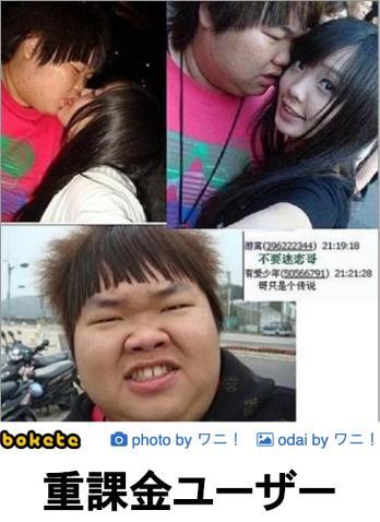 無課金・重課金ユーザーの画像でボケて(bokete)!まとめ
