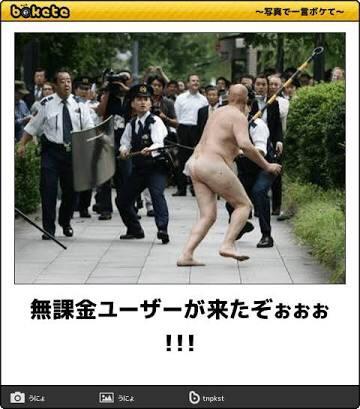無課金・重課金ユーザーの画像でボケて(bokete)!まとめ:無課金ユーザーが来たぞぉぉぉ!