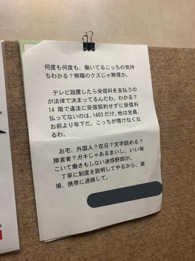 NHKの集金人がマンションの共同掲示板に掲示した警告文が名誉毀損レベルで酷かった件・・・