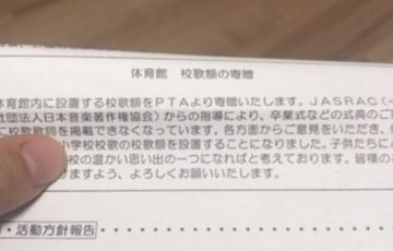 【悲報】JASRACさん学校の校歌にまで著作権使用料を要求してしまう・・・