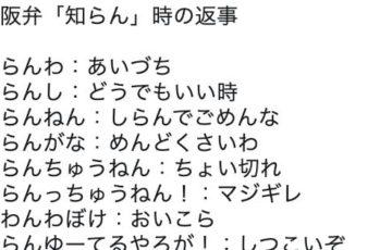 【関東人は覚えておこう】大阪弁の「知らん」の返事での使い方