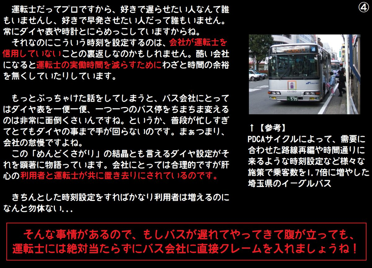 【ダイヤ設定が問題?】現役運転士さんが語る『路線バスが遅れる理由』が反響を呼ぶ!