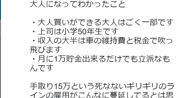 「(正社員)手取り15万円」がトレンドワードに!?日本人の70%が貧困〜貧困予備軍の可能性も・・・