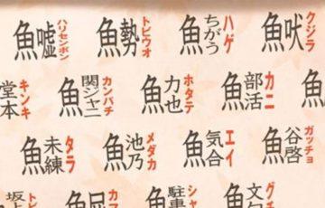 大阪の日本料理店にある「珍漢字の謎解きテーブルマット」がセンスありすぎると話題に!