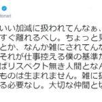 辻仁成さん「雑に扱われてると思うなら、今すぐ離れるべし。リスペクト無き人間との間にはいいものは生まれません」