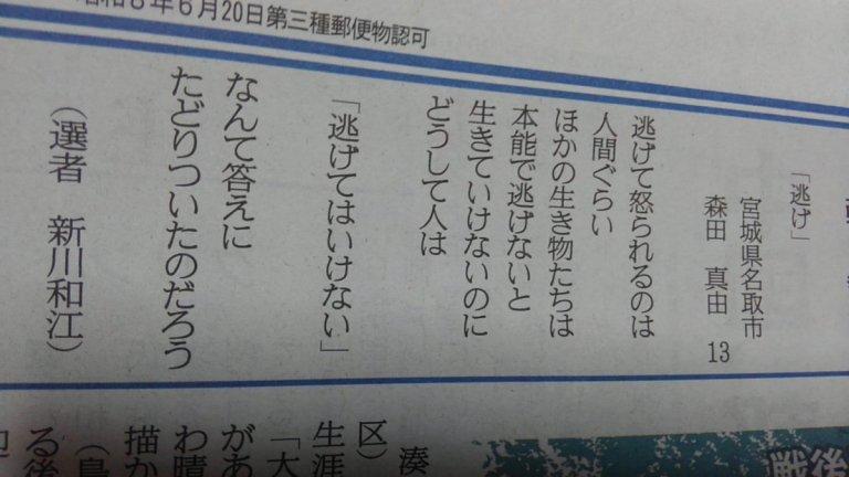 『逃げ』というタイトルで新聞に投稿された13歳の少女の文章が反響を呼ぶ