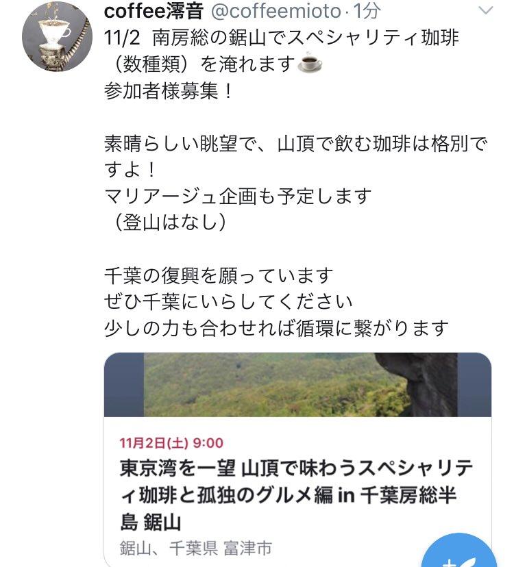 【拡散希望:被災地からのお願い】千葉県の房総半島、自粛ムードのためか観光客が来ません。銘菓や名物、商品が沢山あるので遊びに来て!