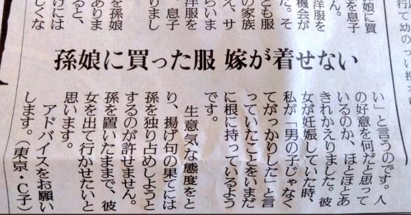「孫を置いたままで嫁を出て行かせたい」という頭がおかしい70歳女性の新聞の投稿に批判殺到!