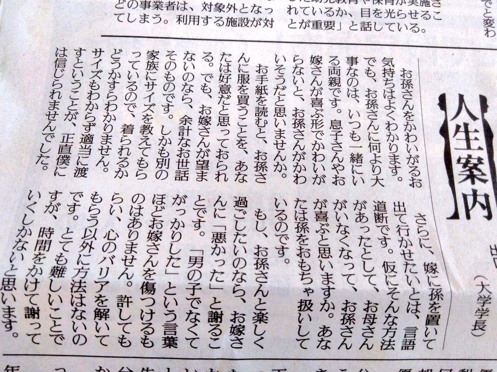「孫を置いたままで嫁を出て行かせたい」という頭がおかしい70歳女性の新聞の投稿に批判殺到 !