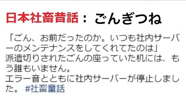 【日本社畜昔話】社畜童話がサラリーマンの厳しい現実を伝える