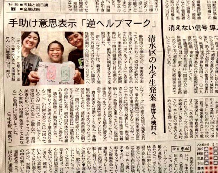 【拡散希望】手助け意思表示の「逆ヘルプマーク」がもっと日本中に広まって欲しい