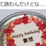 貴(たかし)さんのバースデーケーキを店側が用意したら宛名が「貴様」になってた件www