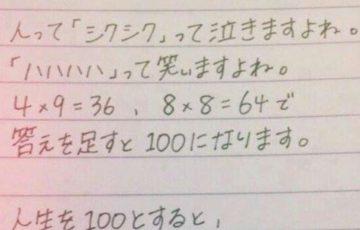 人はシクシクと泣く(4×9=36) 人はハハハと笑う(8×8=64)=「人は泣き笑いで100になる」が深イイ言葉だと話題に!