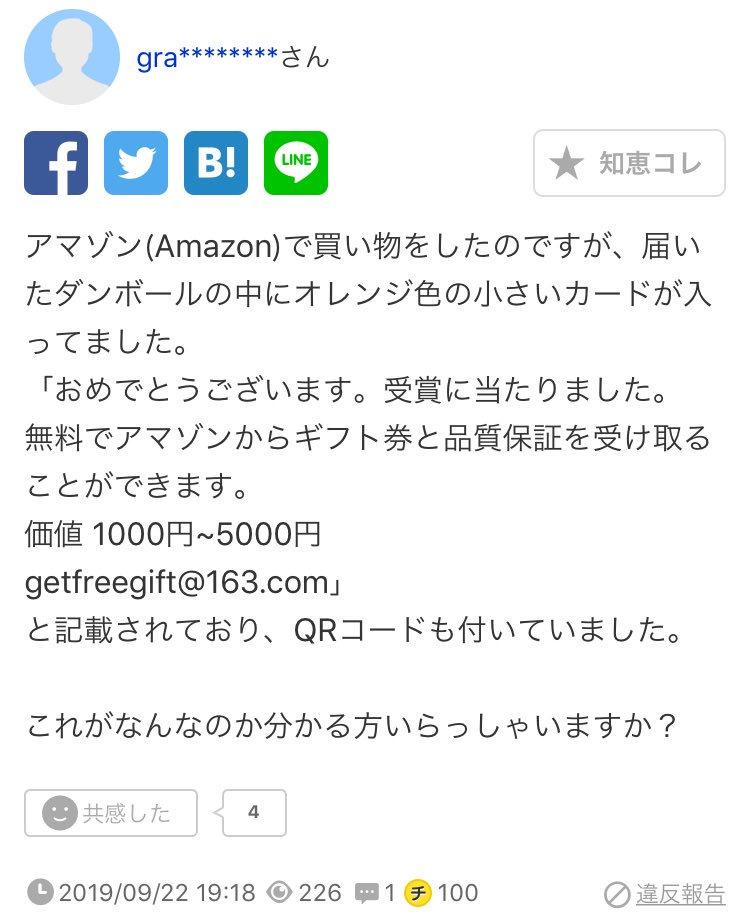【拡散希望】Amazonのダンボールに「受賞が当たりました」と書かれたオレンジ色のQR付カードが入っていたら詐欺です!くれぐれも注意してください!
