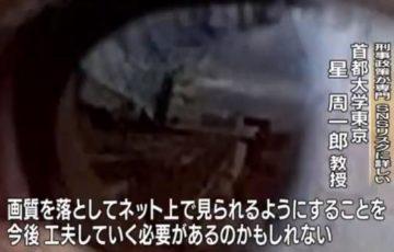 SNSに投稿された顔写真の瞳に映った景色から住所が割り出しアイドルをストーカーした男が逮捕