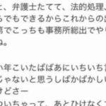 「いい年こいたばばあが」ユッキーナこと木下優樹菜さん、姉が働くタピオカ店オーナーの女性に対し事務所総出で圧力をかける旨のDMを暴露されて炎上!