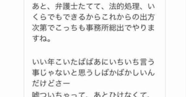 「いい年こいたばばあが」木下優樹菜さん、タピオカ店オーナーの女性に対し事務所総出で圧力をかける旨のDMを暴露されて炎上!