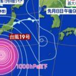 台風19号の1000hp以下の影響範囲のやばさ、NHKの天気図が一番わかりやすかった