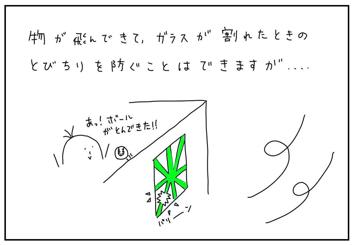 台風の窓割れ対策で、窓ガラスにテープを貼って補強するのは本当に効果あるのか解説した漫画が話題に!