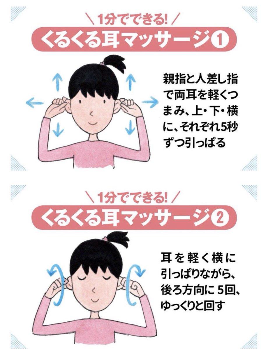 台風近づくと低気圧で、耳鳴りとか頭痛や眠気がひどくなる「気象病」の対策には「くるくる耳マッサージ」という耳体操が効果的!