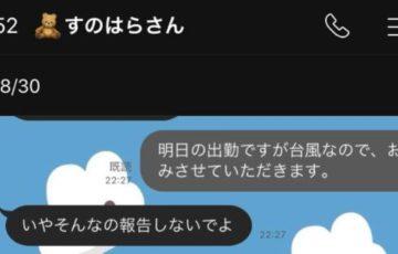 【パワハラ?】台風だから休みたいって言ったら「すのはら」社長がキレた【株式会社こすくま】