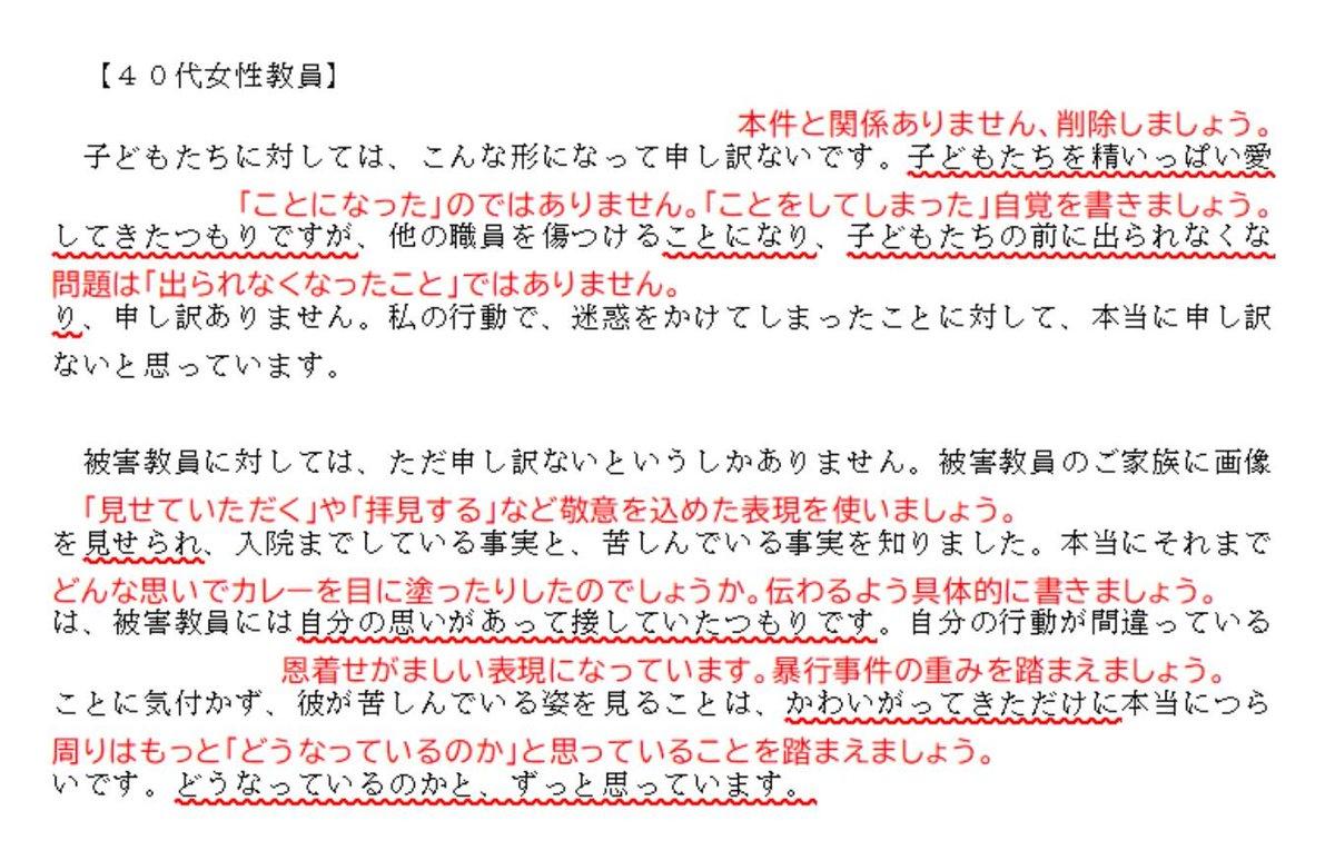 いじめ 東須磨 教師 画像 小学校