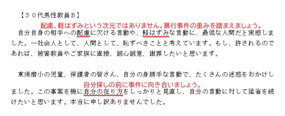 神戸市・東須磨小学校での教員いじめの犯人である4教師の謝罪文が添削が必要なレベルで酷いと話題に!
