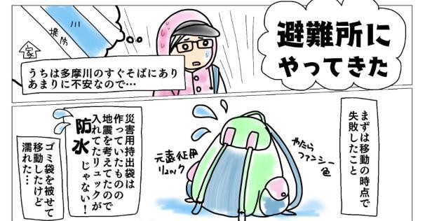 避難所に来るまでと来て数時間に思ったことをまとめた漫画が避難所マニュアルとしてわかりやすいと話題に!