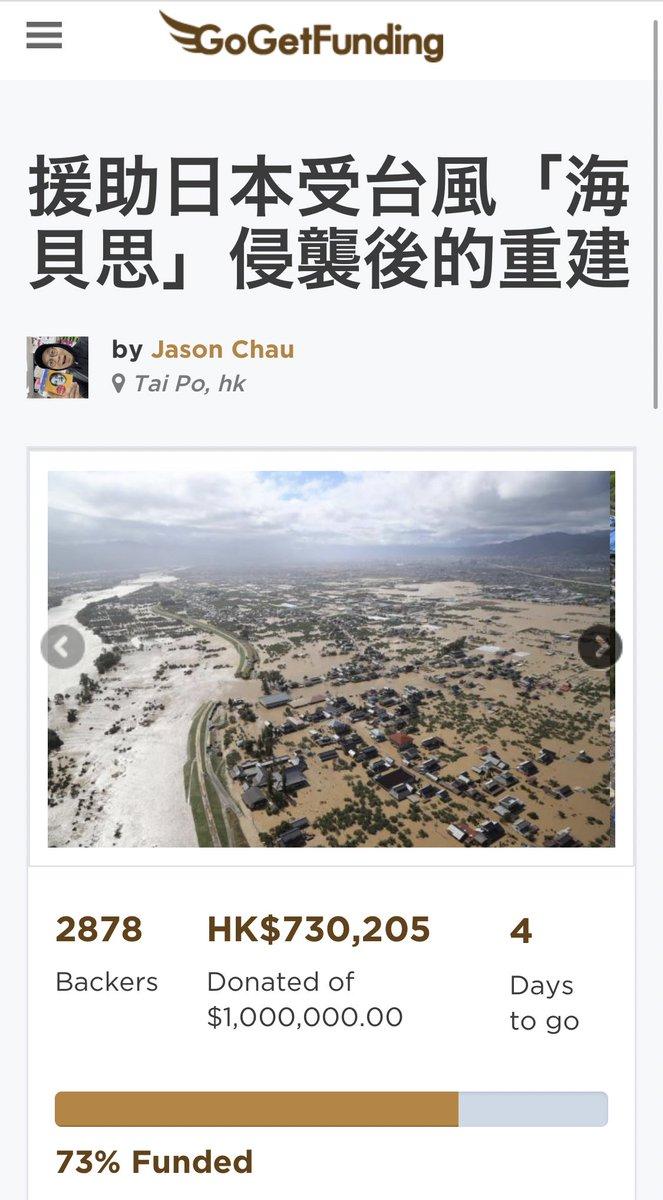 香港自体も大変なのに、市民から台風の義援金として4日で約1000万円の募金が集まる!