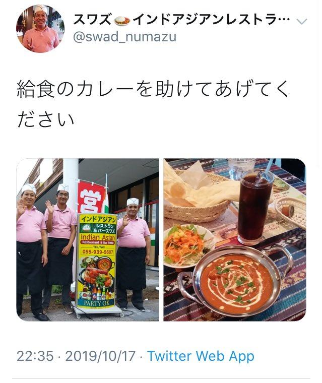 神戸の教員イジメによる給食のカレー中止で、インド人がカレーを助ける運動を開始!