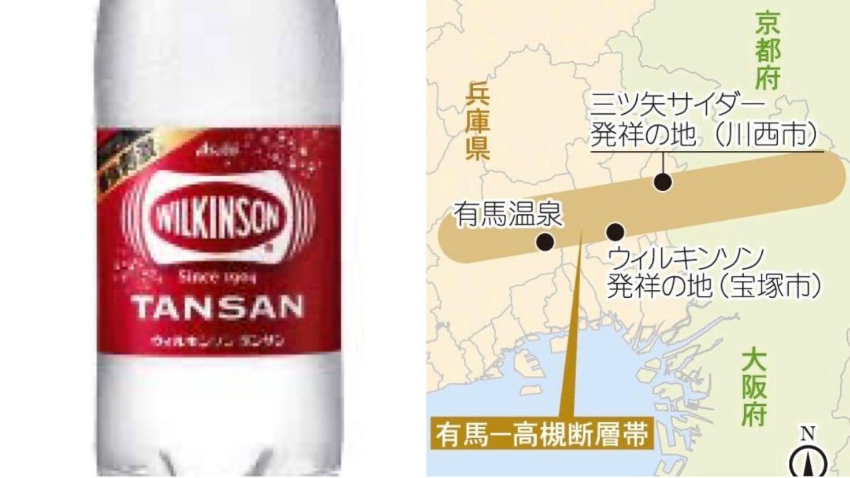 【衝撃】ウィルキンソンの発祥の地はまさかの兵庫県宝塚市だった!