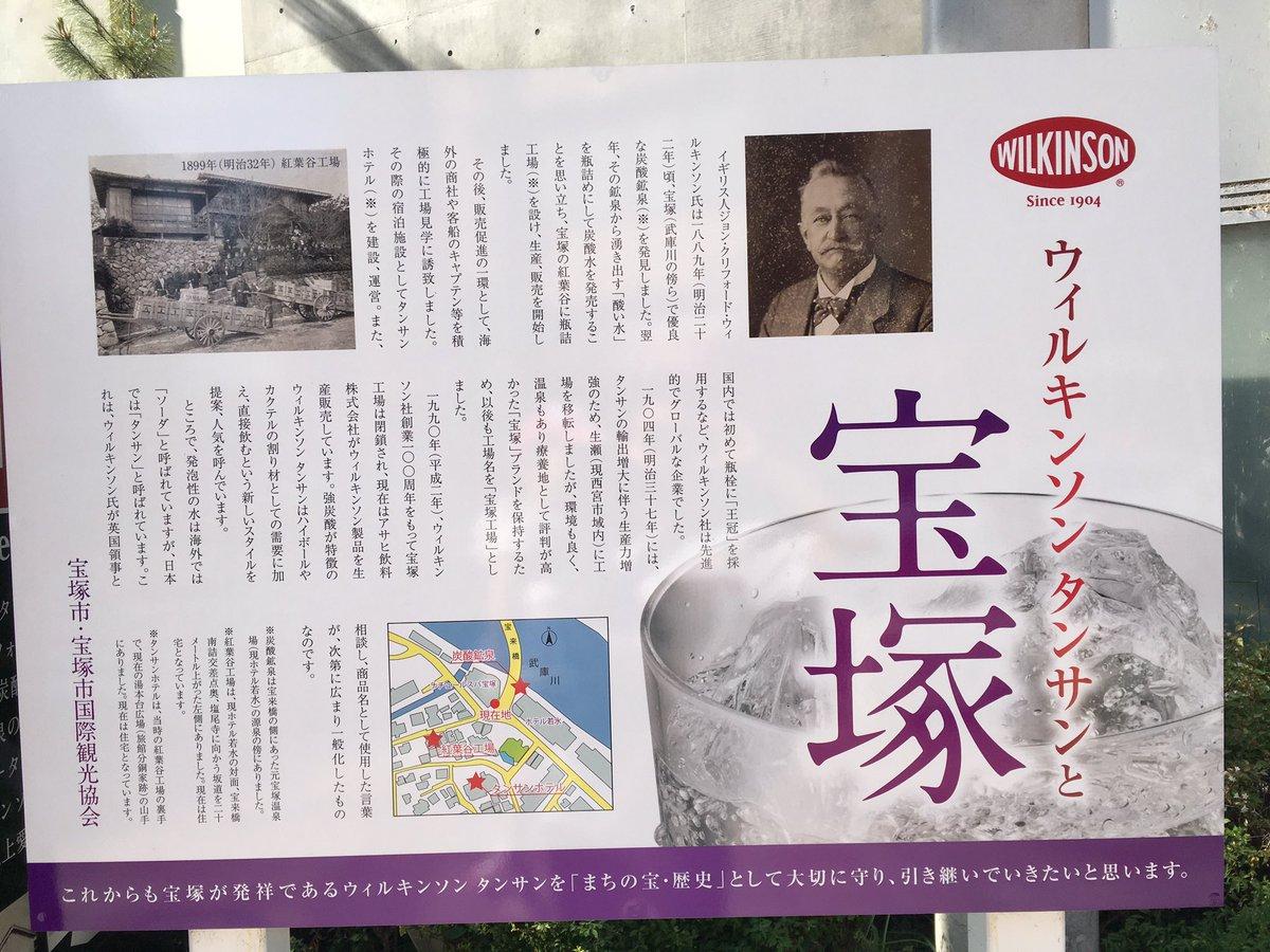 【衝撃】ウィルキンソンの発祥の地が、まさかの兵庫県宝塚市だった!