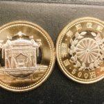 天皇陛下即位記念500円玉が10月18日から全国の銀行で両替で可能に!