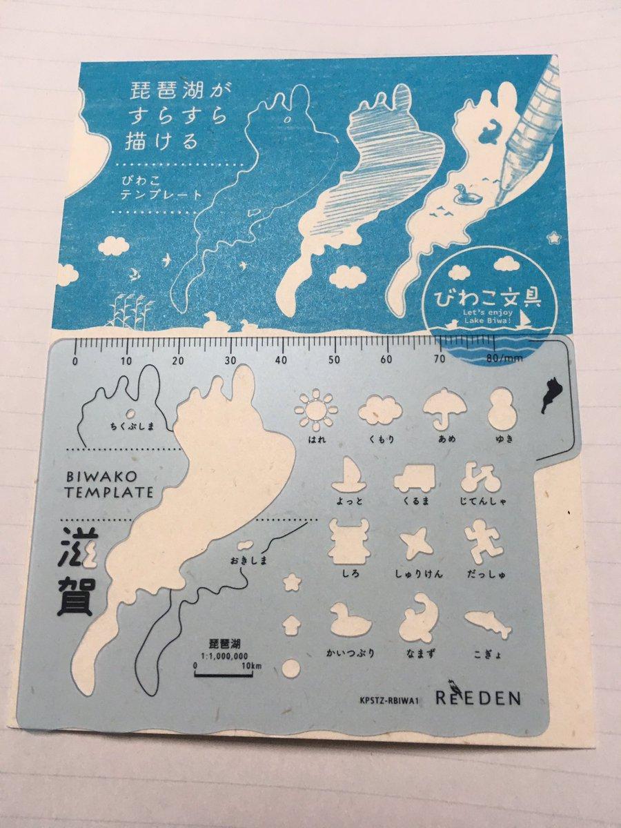 琵琶湖を綺麗に描ける「びわこテンプレート」