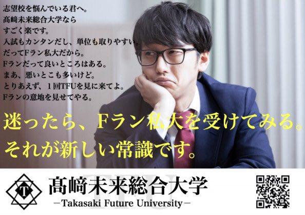 高崎未来総合大学のFラン大学アピール広告が振り切っていて面白いと話題に!