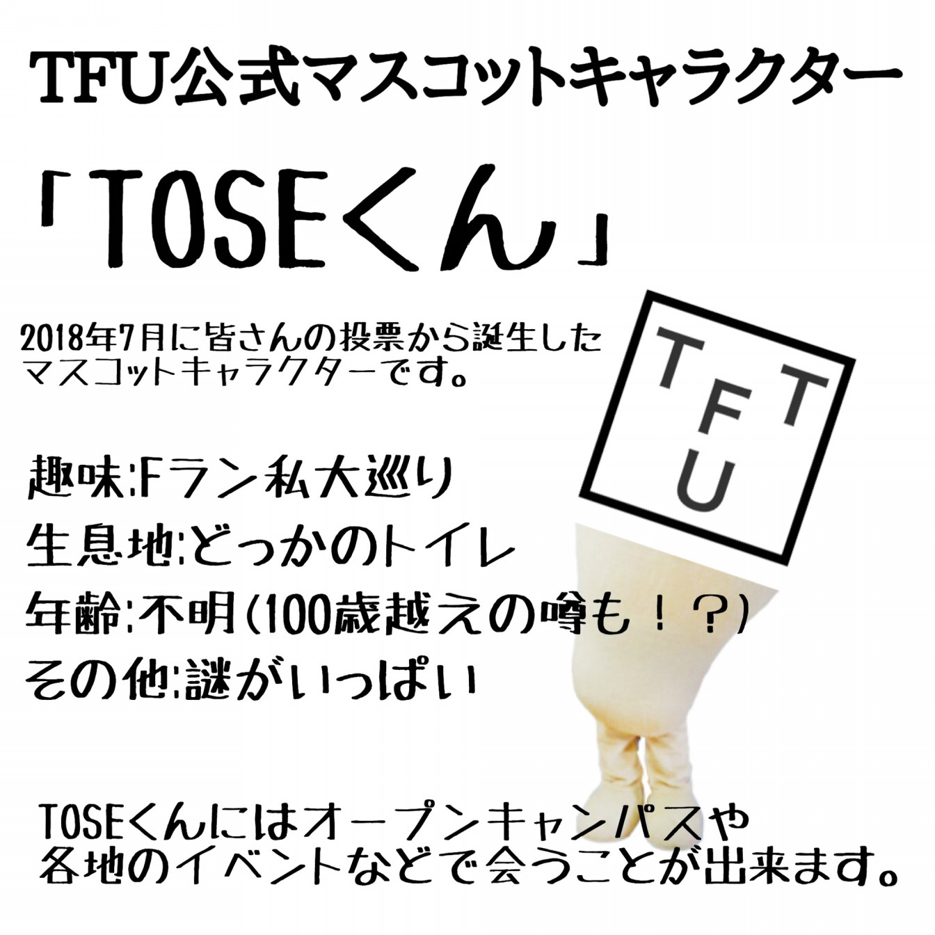 高崎未来総合大学の校章・マスコットキャラクター