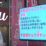【動画有】山本太郎氏の「子宮頸がんワクチンは全く必要ない!」という主張に医師やホリエモンや上念司さんから反論や批判が殺到!