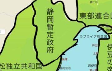 静岡県民が語る静岡は統一感なくこんな感じって勢力図が反響を呼ぶ!