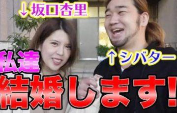 坂口杏里さん、YouTuberの「シバター」さんと電撃結婚!