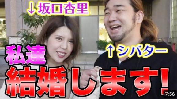 【動画有】坂口杏里さん、YouTuberの「シバター」さんと電撃結婚!