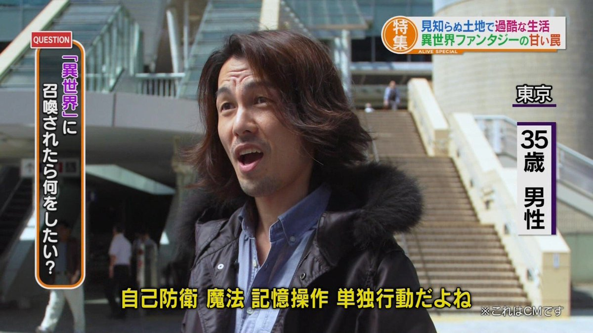 【動画有】自己防衛おじさんが「異世界おじさん」としてまさかのCM出演!