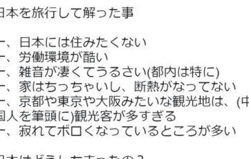 「日本に住みたくない」スイス人が日本を旅してわかったこと
