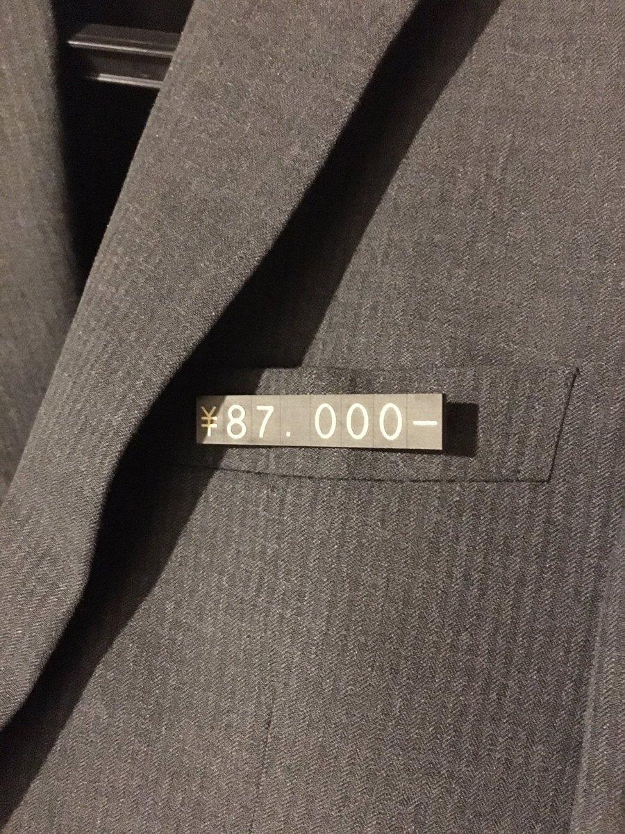 持ってるスーツに高級感をだせる「高い値札のブローチ」が話題に!