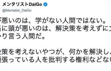 「頭が悪いのは、学がない人間ではない」メンタリストDaigoさんの名言が刺さる!