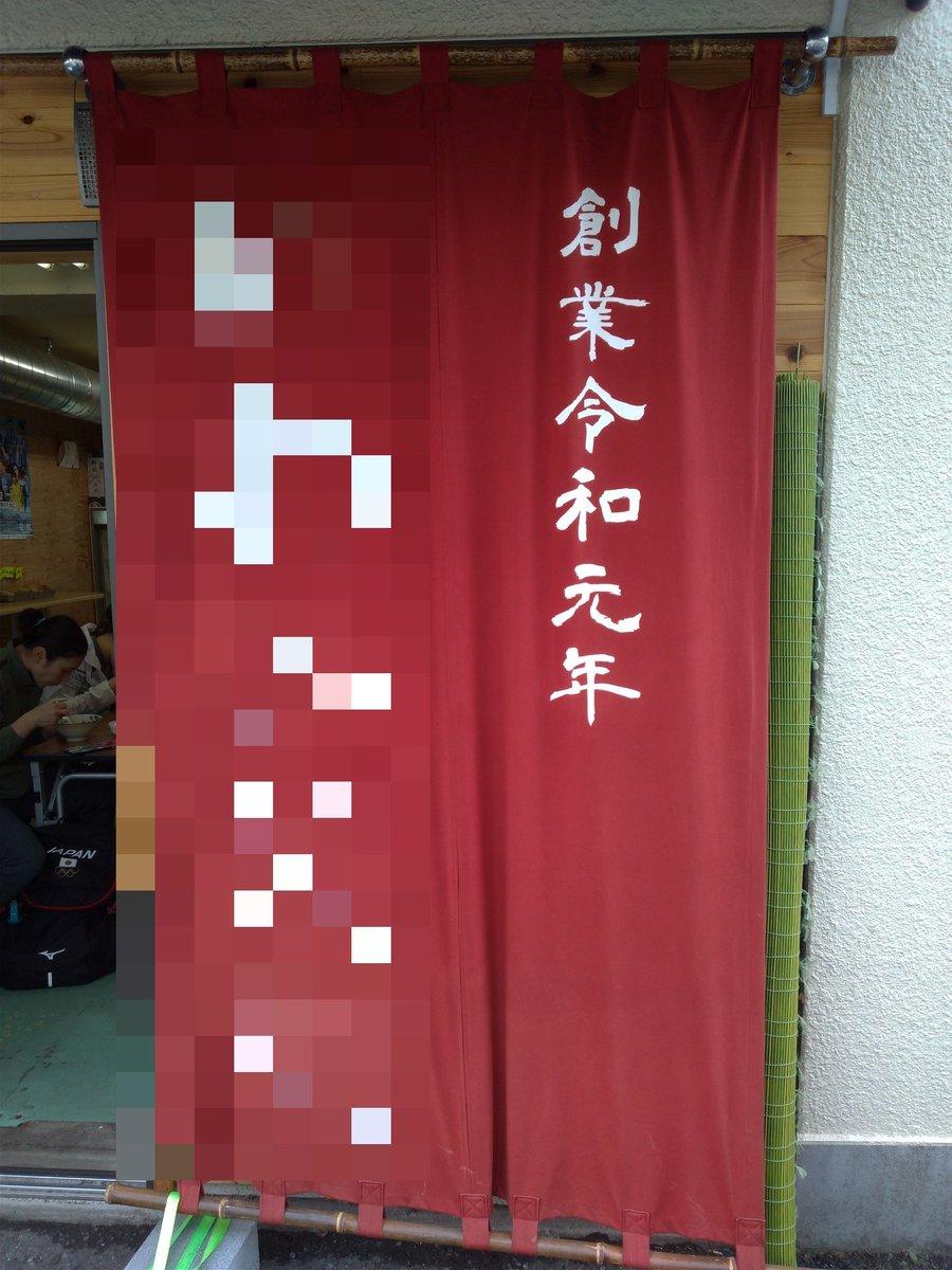 令和元年創業、讃岐うどんの「いわい製麺」の暖簾が老舗感出してると話題にwww