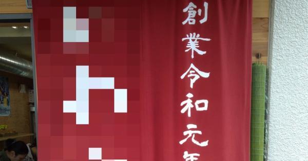 令和元年に創業した讃岐うどんの「いわい製麺」の暖簾が老舗感出してると話題にwww
